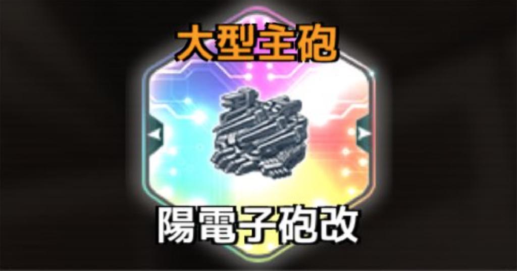 f:id:rokujyoma_games_6ch:20180905154346j:plain