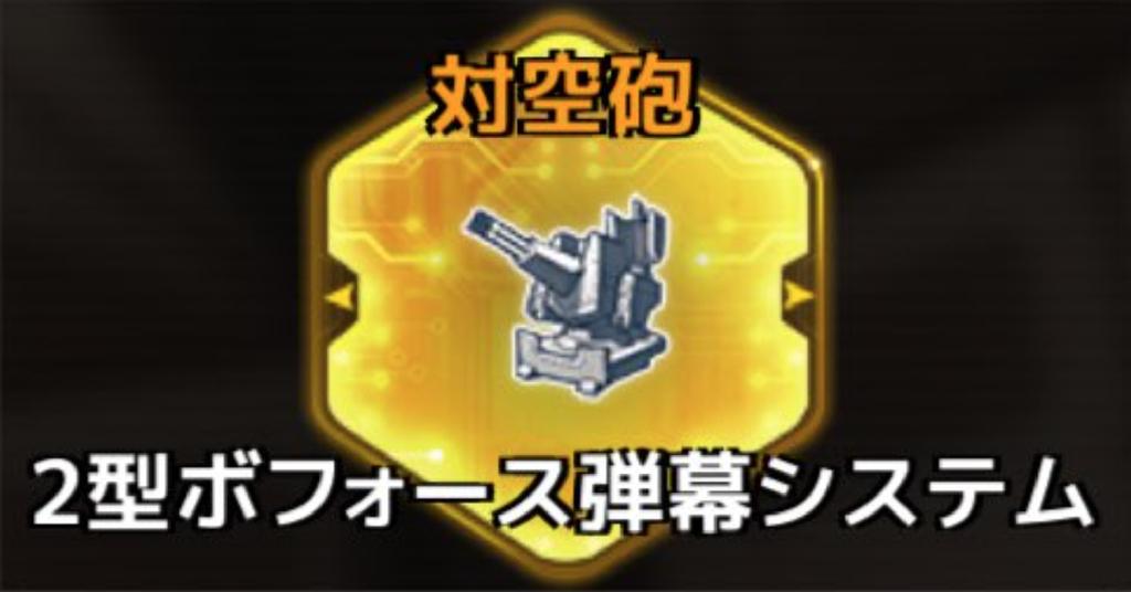 f:id:rokujyoma_games_6ch:20180906141117j:plain