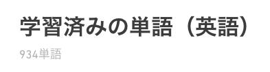f:id:rokujyouhitoma:20200516213829p:plain
