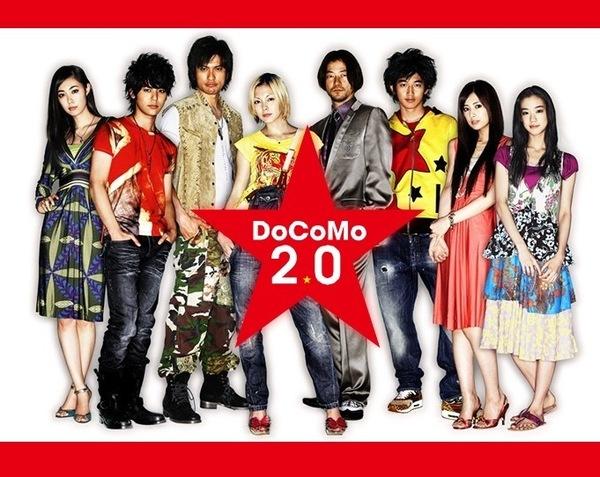 docomo2.0.jpg