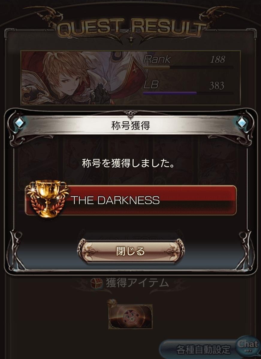f:id:rokumiumi:20190401021121j:plain