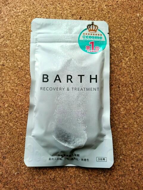BARTH バース 入浴剤