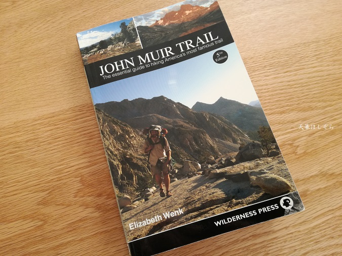 JMTのガイドブック