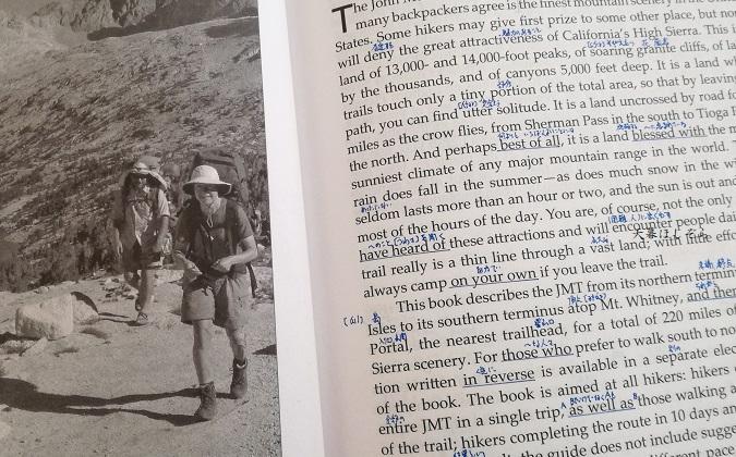 JMTの本