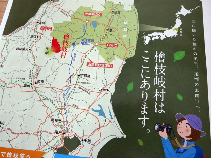 東京から尾瀬