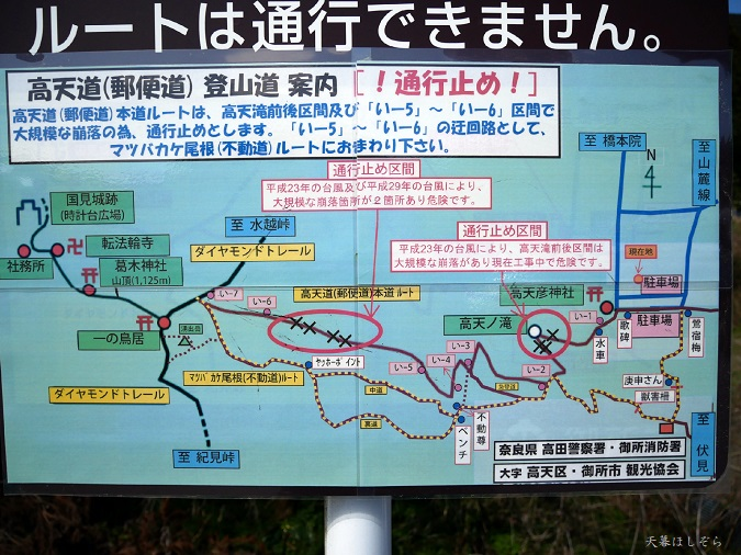 金剛山郵便道迂回路地図