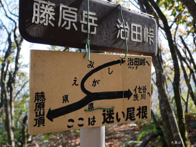トレイルの案内板