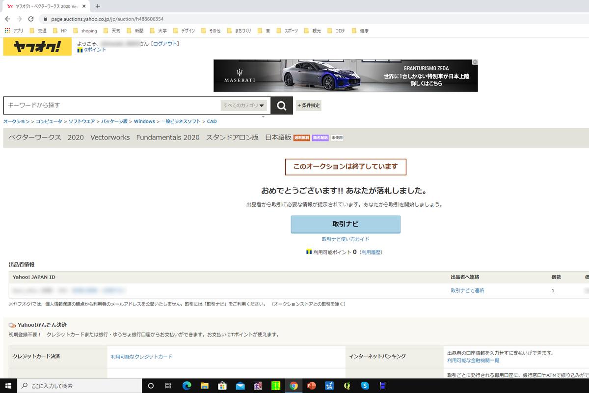 f:id:rokuzaemons:20200725232737j:plain