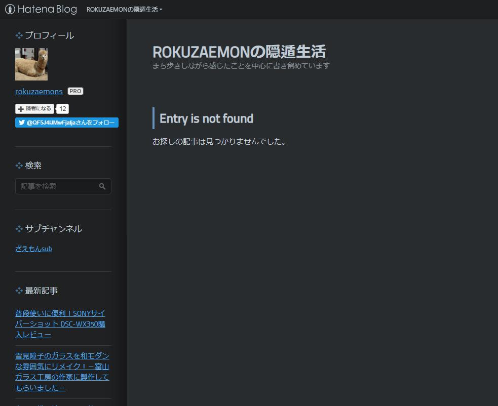 f:id:rokuzaemons:20201123092319j:plain