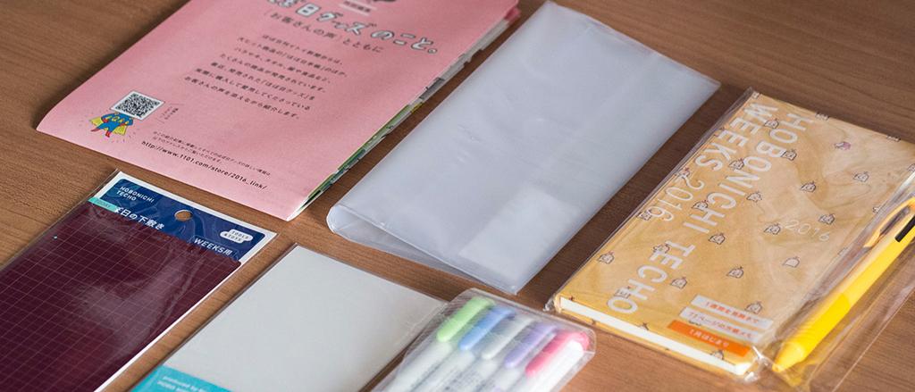 今回購入したほぼ日手帳グッズ一式