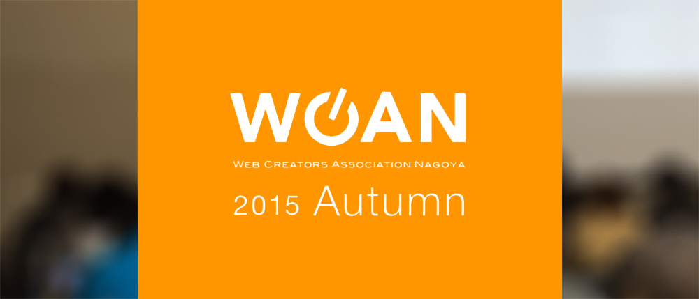 WCAN2015Autumn