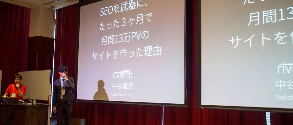 WCAN2015Autumn「SEOを武器に、たった3ヶ月で月間13万PVのサイトを作った理由」中谷氏