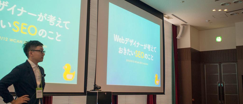 WCAN2015Autumn「Webデザイナーが考えておきたいSEOのこと」井畑氏