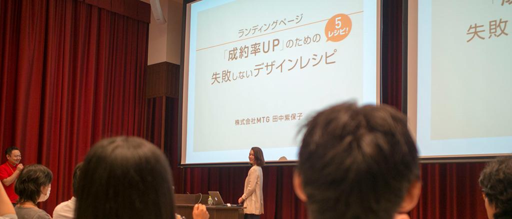 WCAN2015Autumn「ランディングページ成約率UPのための失敗しないデザインレシピ」田中氏