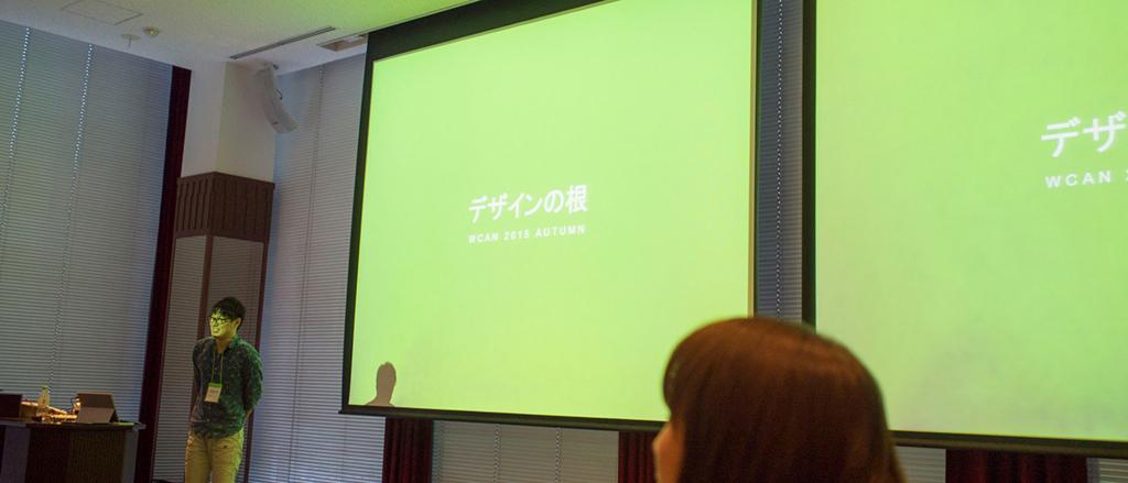WCAN2015Autumn「デザインの根」宮原氏