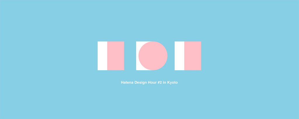 Hatena Design Hour #2 in Kyoto