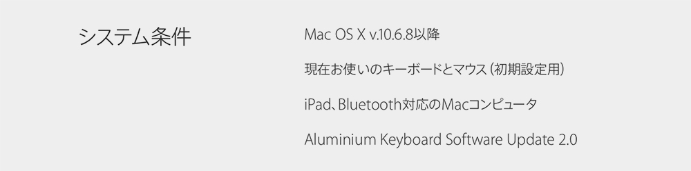 Apple Wireless Keyboardシステム条件
