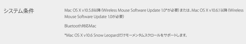 Apple Magic Mouseシステム条件