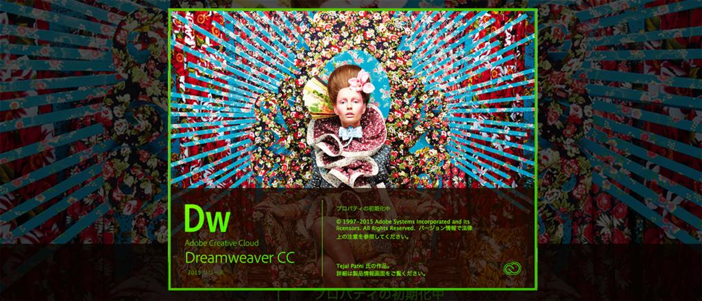 Dreamweaver2015オープニング画像