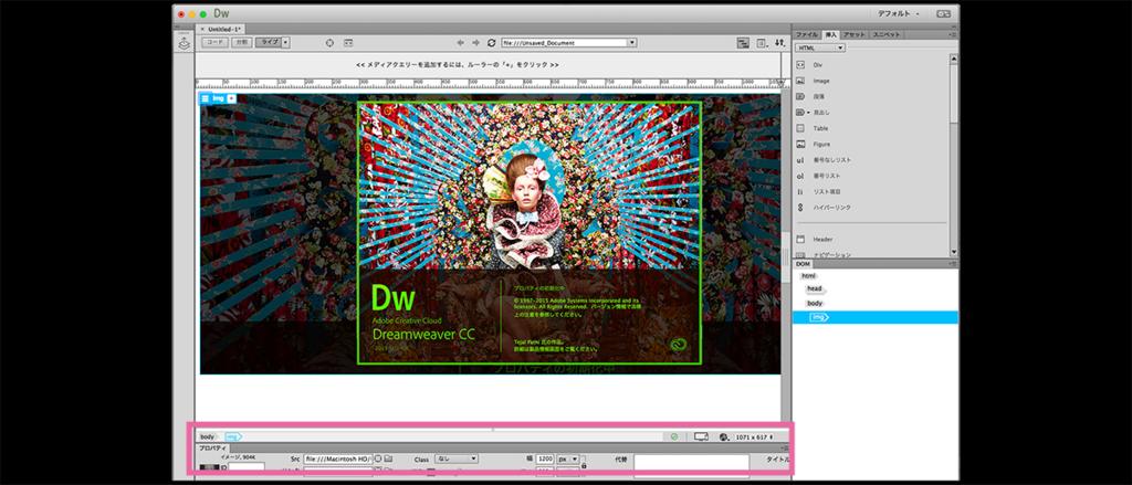 自分のPCでみたDreamweaver画面スクショ