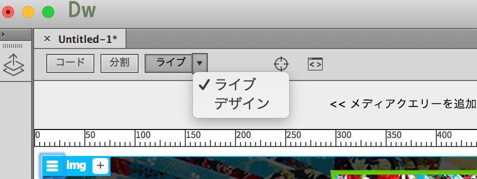自分のPCでみたDreamweaver画面スクショ拡大