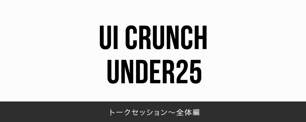 UI Crunch UNDER25に参加して学んだこと(トークセッション〜全体編)