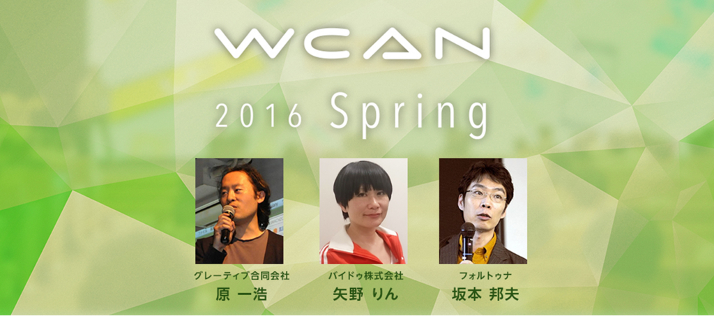 WCAN 2016 SPRING