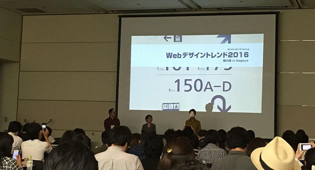 Webデザイントレンド2016春の陣 in Nagoya