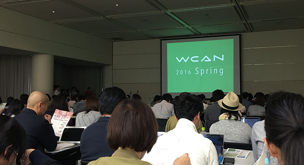 WCAN 2016 SPRINGの会場