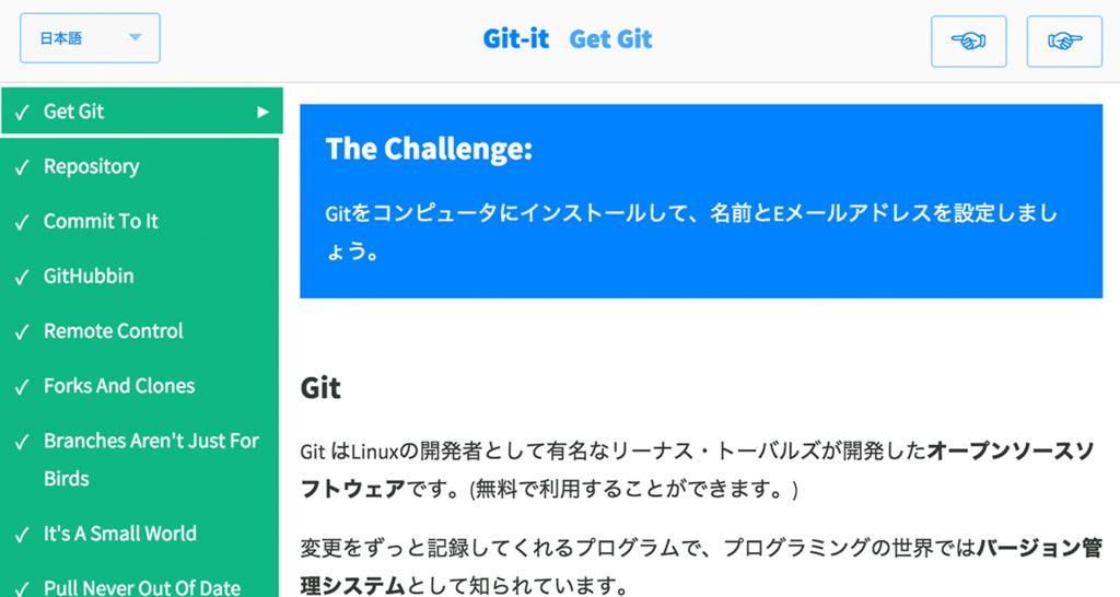 Git-it 画面の様子