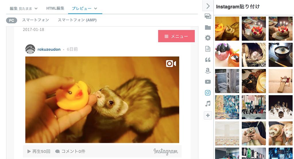 投稿画面から「Instagram貼り付け」した時の様子