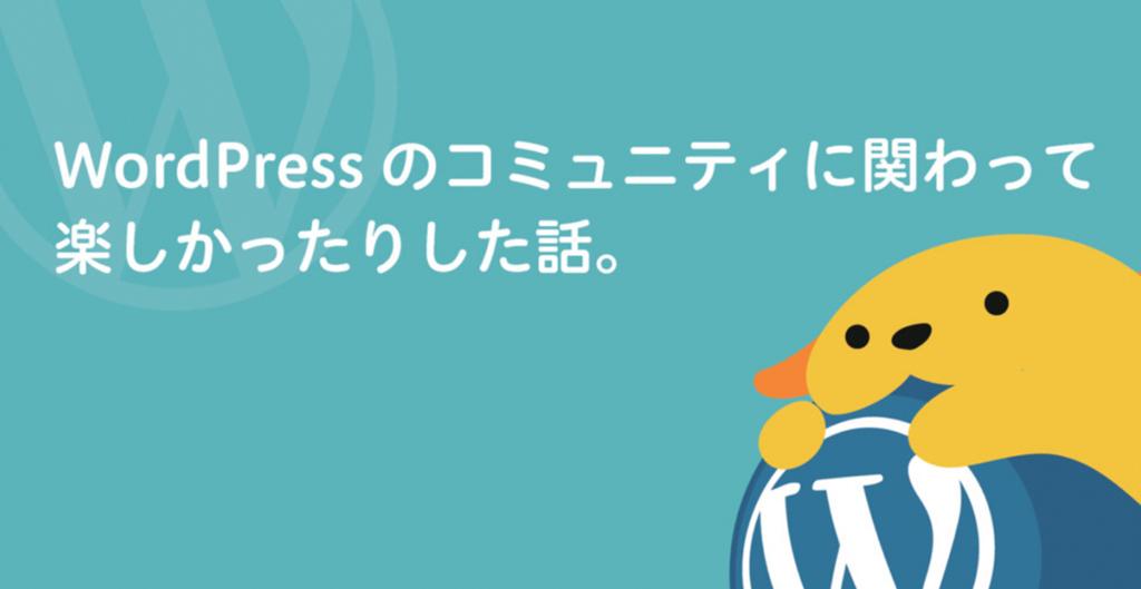 WordPressのコミュニティに関わって楽しかったりした話。 by nagatomi