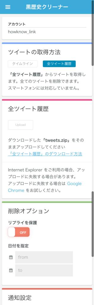 「全ツイート履歴」削除の画面