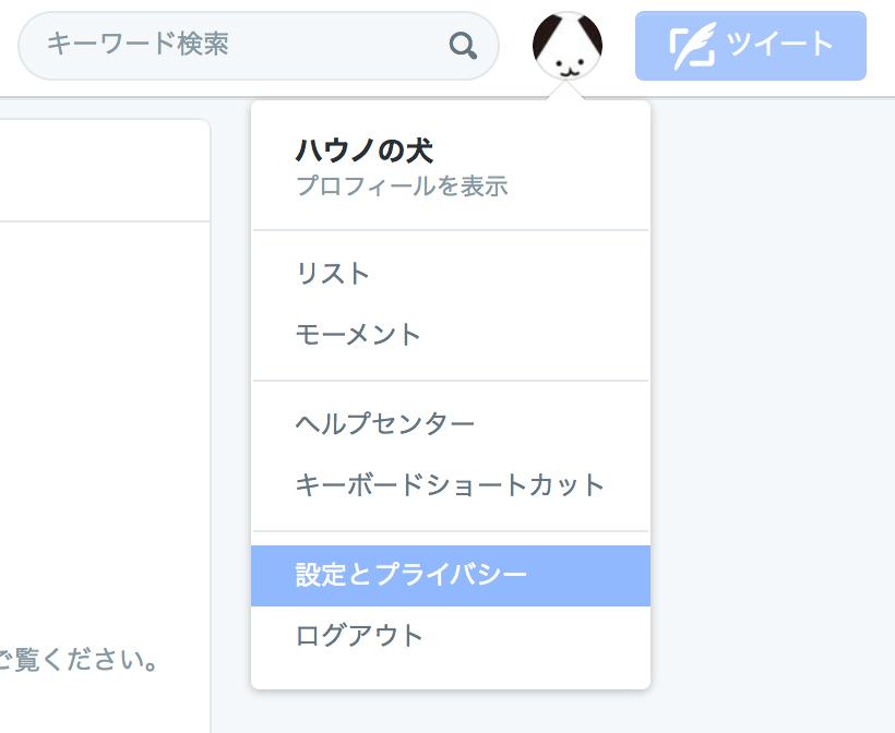 Web版Twitterの画面