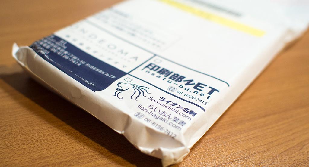 ライオン名刺メール便