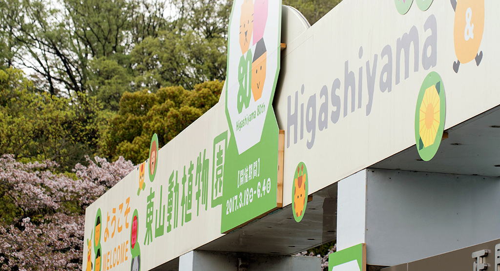 東山動植物園の入り口 80周年記念