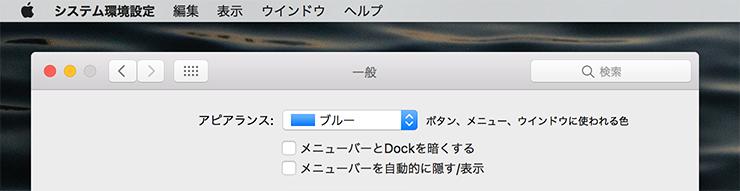 通常のメニューバー Mac