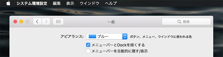暗くしたメニューバー Mac