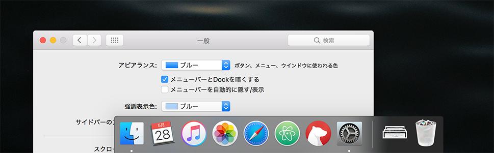 暗くしたDock Mac