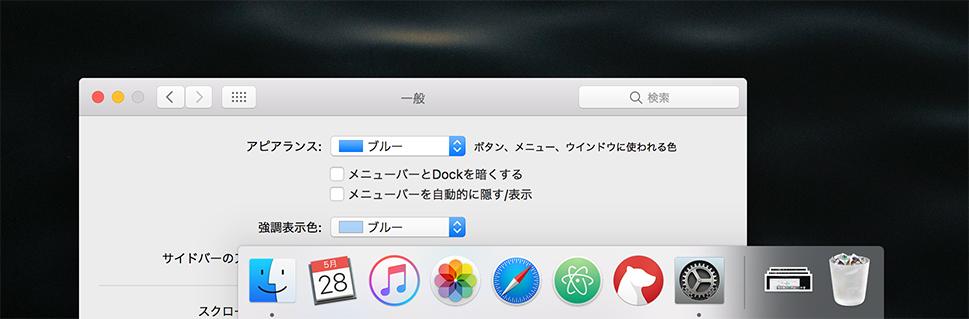 通常のDock Mac