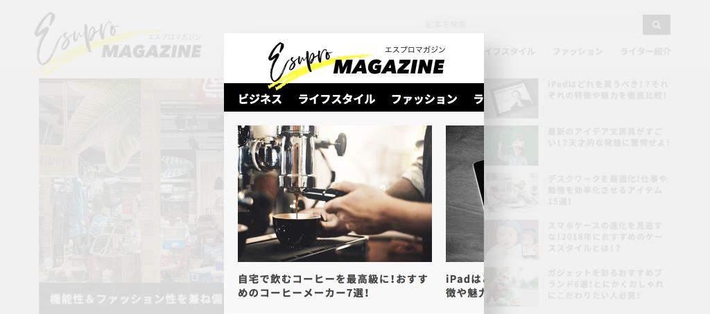 はてなブログ「エスプロマガジン」さんのリニューアルをお手伝いしました