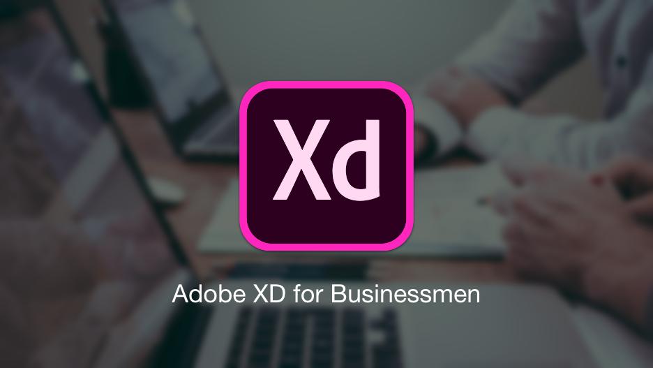 資料作成・共有が快適に!?ビジネスマンにもオススメなデザインツール、AdobeXD