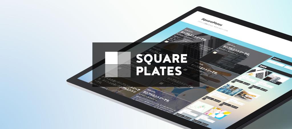 はてなブログテーマ「SquarePlates」を公開しました