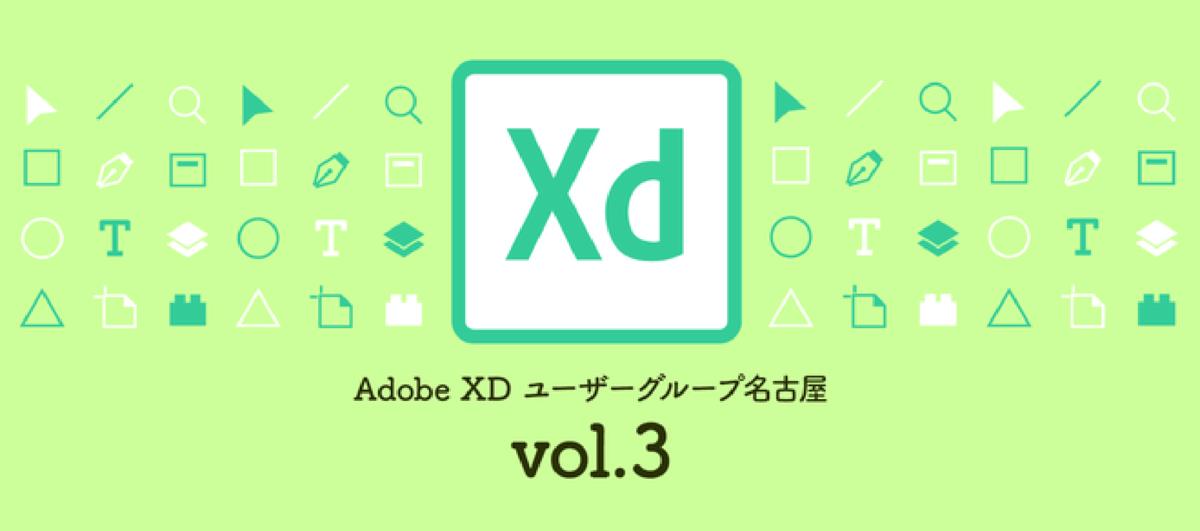 Adobe XD ユーザーグループ名古屋 vol.3 に参加してきました。