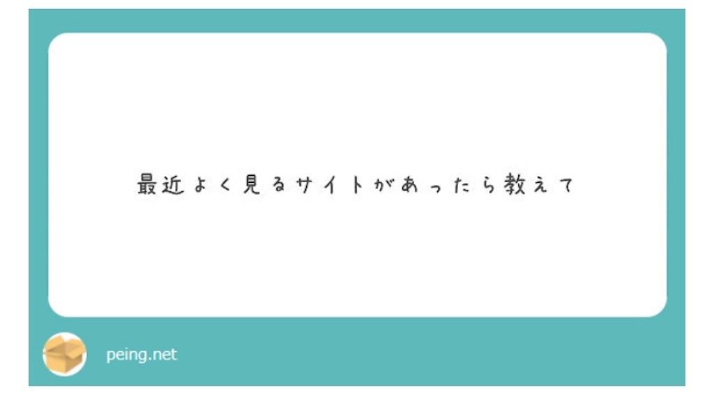 f:id:rokuzyouhitoma:20190319144937j:image