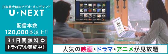 おすすめアニメ配信サービス u-next