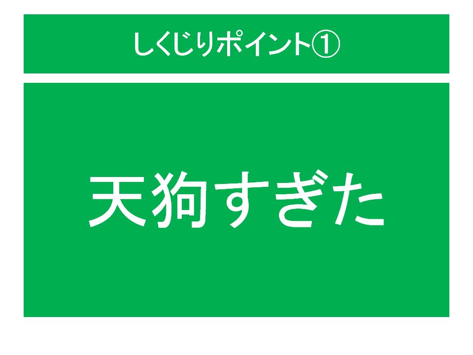 f:id:rollretasu:20190609163204p:plain