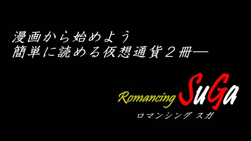 f:id:romancingsuga:20180424152912j:plain