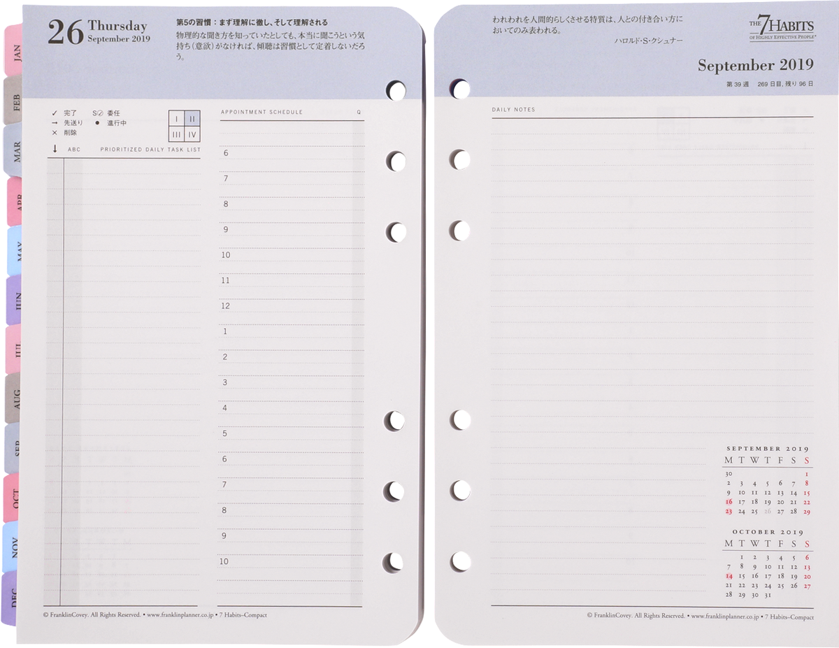 notebook-franklin-planner-refill-vioret