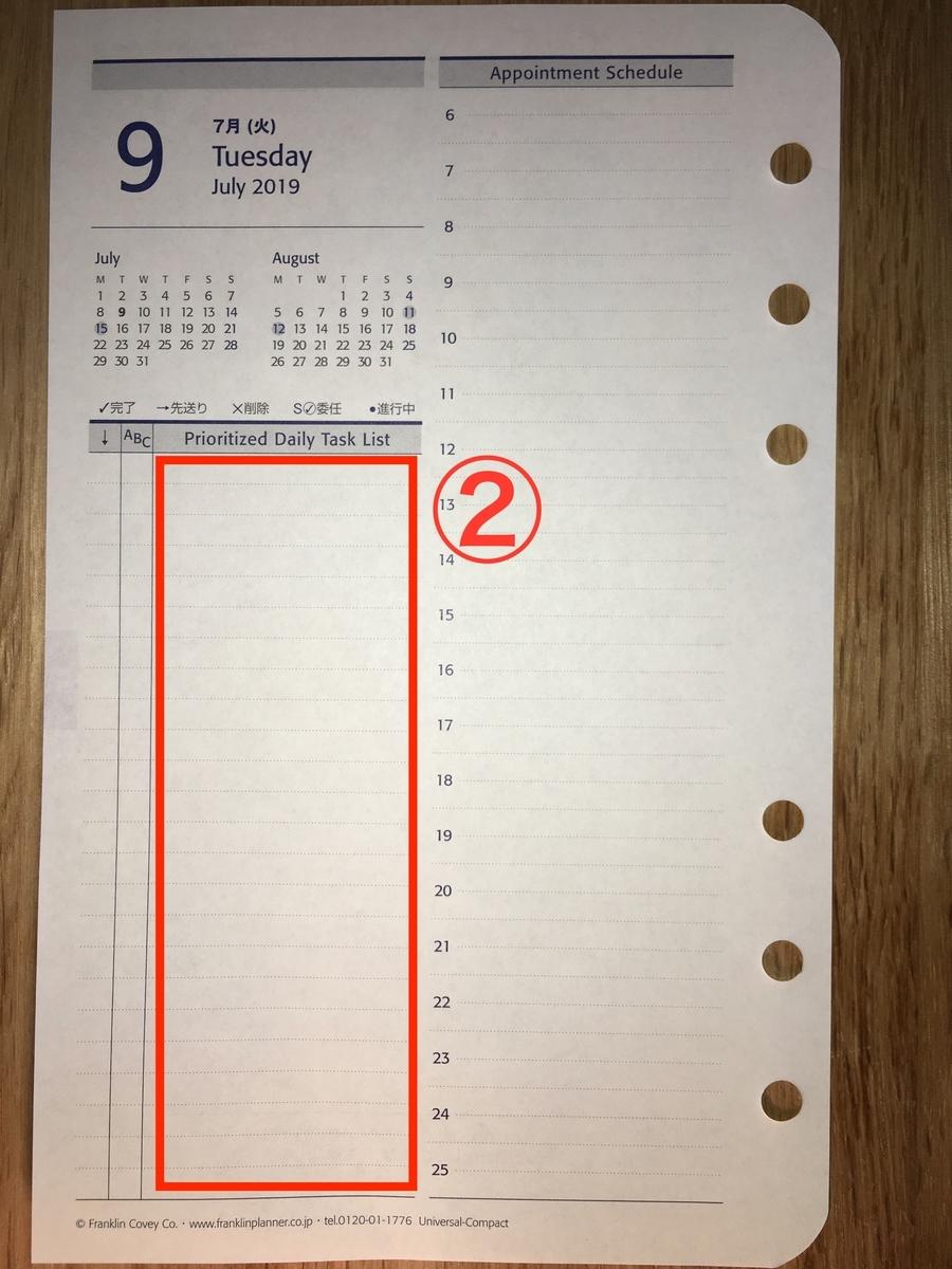 notebook-franklin-planner-refill